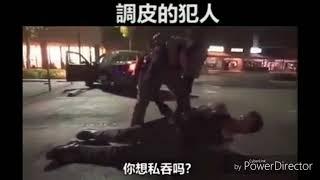 «搞笑影片»调皮的犯人,与警察嘴炮