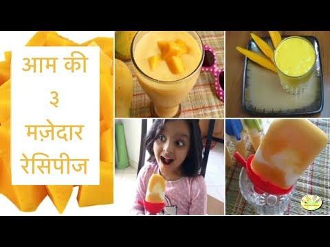 आम की ३ मज़ेदार रेसिपीज | 3 Yummy Mango Recipes for kids