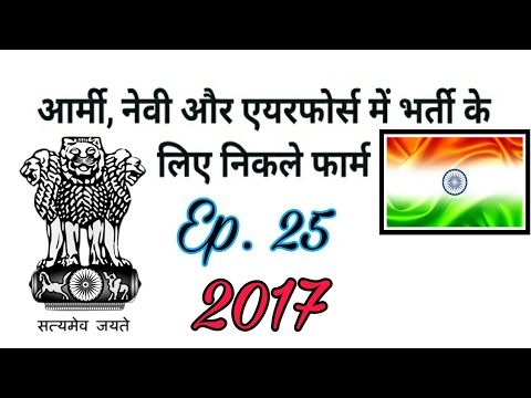 Jobs At Indian Army, Navy, & Air Force, Apply Soon Online,  Tips In Hindi 2017, Episode - 25