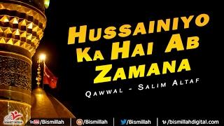 Hussainiyo Ka Hai Ab Zamana | Salim Altaf | Karbala Ki Qawwali | Indian Dargah Video | Bismillah