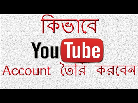 How to create YouTube channel bangla full tutorial | How to create YouTube channel