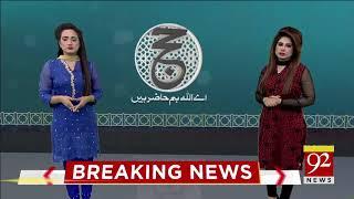 News Headlines & Bulletin | 6 AM | 21 August 2018 | 92NewsHD