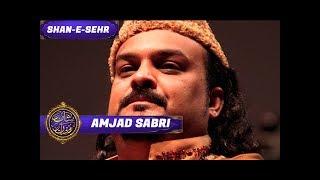 Amjad sabri ki kuch yaadein Shan - e - Ramzan mein  - 12th June 2017