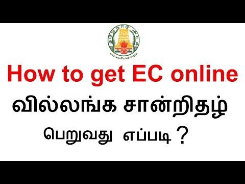 How to get EC online | Help in Tamil