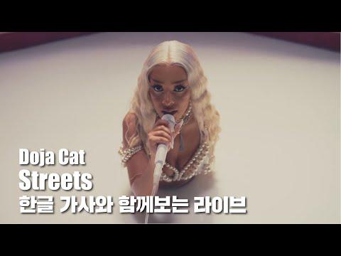 한글 자막 라이브 | Doja Cat   Streets Live Performance  Vevo LIFT