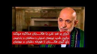 Download کرزی بر ضد غنی با طالـــ.بان مذاکره میکند - درگیری شدید در بادغیس - خبرخانه | Khabar Khana Video