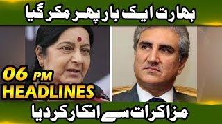 Pak-India meeting Cancelled! News Headlines - 06:00 PM | 21 September 2018 | Neo News