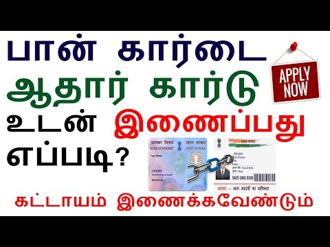 HOW TO | LINK | PAN CARD | WITH | AADHAR | TAMIL | E FILING