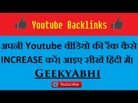 Best Way To Rank Youtube Video | Youtube Backlinks Hindi