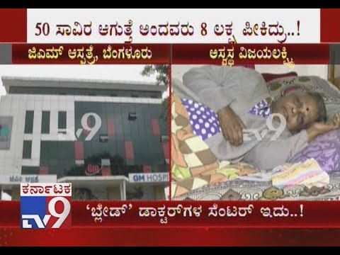 Improper Treatment to Aged Women at Private Hospital, Leaves Women Bed Ridden at Bengaluru
