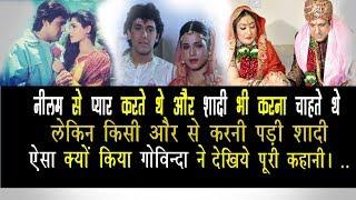 नीलम से प्यार करते थे और शादी भी करना चाहते थे गोविन्दा लेकिन ऐसा होना सका