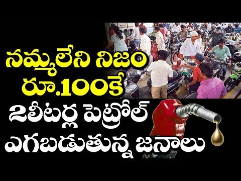 WOW! You Can Get 2 Litres of Petrol For Just 100 Rupees | Latest News and Updates | VTube Telugu