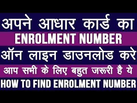 How to find lost Aadhaar Enrolment Number || एक क्लीक से डाउनलोड करे Enrolment Number
