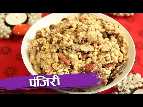पंजिरी | Panjiri Recipe | Diwali Special | Nutritional Punjabi Recipe | Recipe In Hindi | Seema Gadh