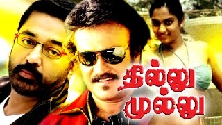 Tamil Full Movie | Thillu Mullu | Rajinikanth,Kamal Hassan | Tamil Full Movie New Releases