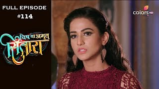 Vish Ya Amrit Sitaara - 10th May 2019 - विष या अमृत सितारा - Full Episode