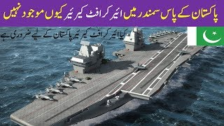Why Pakistan Have No Aircraft Carrier