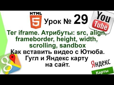 29. Тег