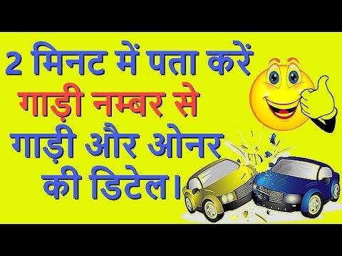 2 मिनिट में पता करें गाड़ी और ओनर की डिटेल ! find owner and vehicle detail in just 2 minutes