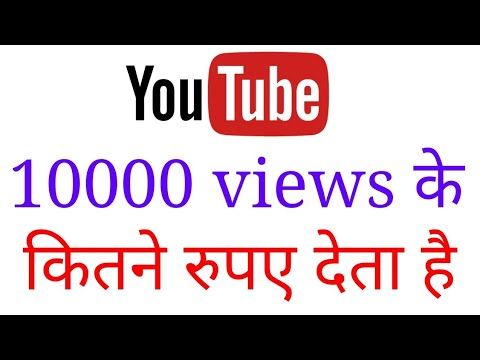 How much money YouTube pay for per 10000 views in India in hindi