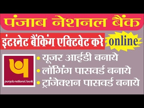 [Hindi] How to activate online internet Banking in Punjab national bank