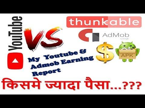 किसमे ज्यादा पैसा...??? My  Youtube & Admob Earning Report