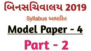 General Knowledge | Talati Exam Preparation 2019 | Talati Bharti