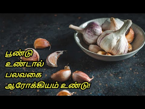 Benefits Of Garlic | Ghee Garlic | Eating Garlic on an Empty Stomach | Healthy Life - Tamil.