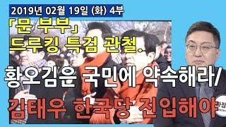 4부  「문 부부」  드루킹 특검 관철. 황오김은 국민에 약속해라/김태우 한국당 진입해야 [정치분석] (2019.02.19)