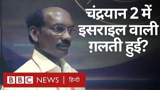 Chandrayaan 2: क्या ISRO ने Israel के मिशन से सबक लिया था? (BBC Hindi)
