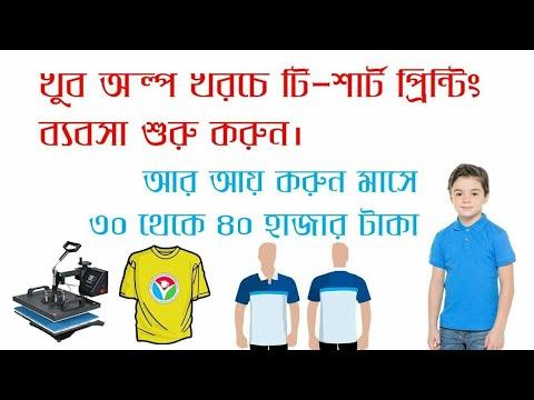t shirt printing ব্যবসা কি ভাবে করবেন। custom t shirts  printing business |