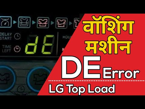 DE Error in LG Washing Machine | Hindi - PakVim net HD