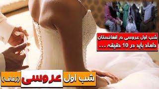 کارهایی که در شب اول عروسی (زفاف) باید انجام داد - کابل پلس | Kabul Plus