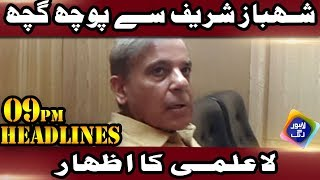 Shahbaz Sharif in trouble? -News Headlines | 09:00 PM | 15 Oct 2018 | Lahore Rang