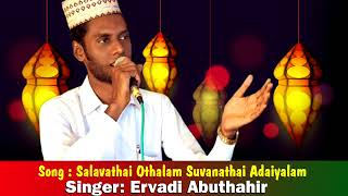 SALAVATHAI OTHALAAM SUVANATHAI ADAYA LAAM  new tamIl song Singer Ervadi Abuthahir