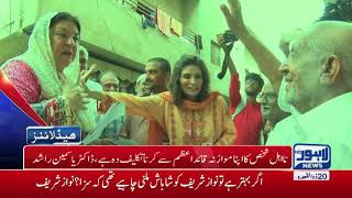 05 AM Headlines Lahore News HD - 13 August 2017