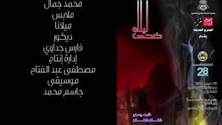 #x202b;مشاهد من بروفة مسرحية  ليلك ضحى، العرض  يوم الخميس 15 مارس، الساعة 9  توقيت الشارقة، 7 بتوقيت القدس،#x202c;lrm;