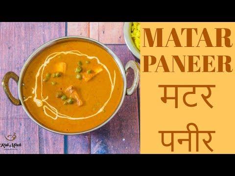 Matar Paneer Recipe Restaurant Style-Matar Paneer Banane ki Vidhi-Kalimirchbysmita-Ep307