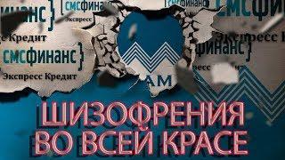 СМС ФИНАНС ДАВАЙТЕ ПОСМЕЁМСЯ   Как не платить кредит   Кузнецов   Аллиам
