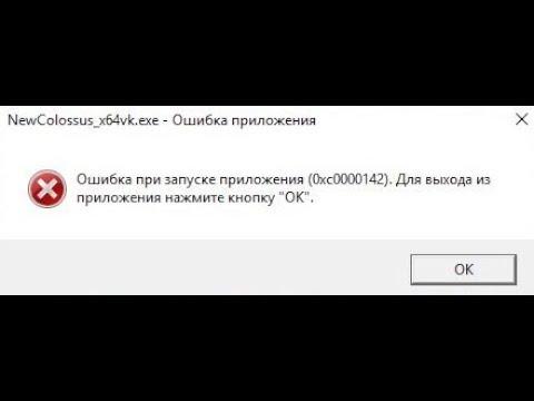 🚩 Ошибка при запуске приложения 0xc0000142