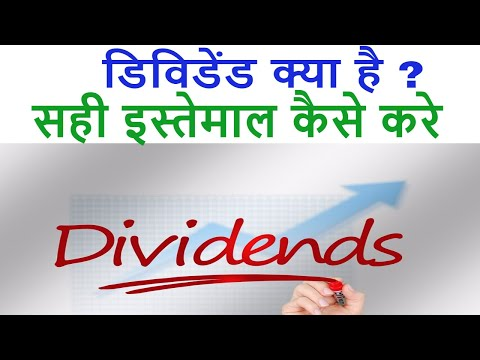 dividend in hindi II dividend investing II dividend stocks - Trading chanakya