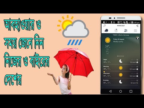 Best Weather and Clock Widget How To Know The Foreign Country Weather and Time in Bangla Android