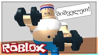 თამაში სადაც თუ წონას არ დაიკლებ მოკვდები!! - ROBLOX