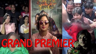 Premier Show - ଅଜବ ସଞ୍ଜୁ ର ଗଜବ ଲଭ - Archita & Babushan ଅଲଗା ଦେଖିଲେ Film