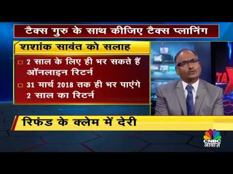 How to claim TDS refund for six years explained by Balwant Jain