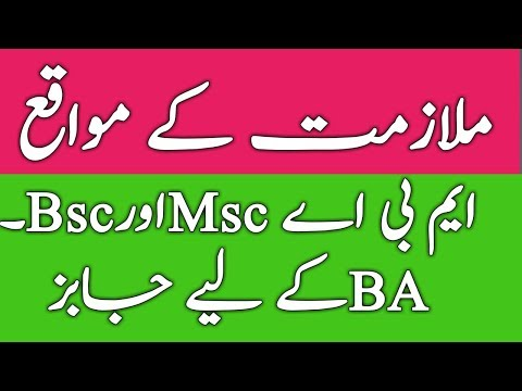 Jobs for Mba. Msc, BA, Bsc, new jobs for unemployment on jobs alert pk 2018.