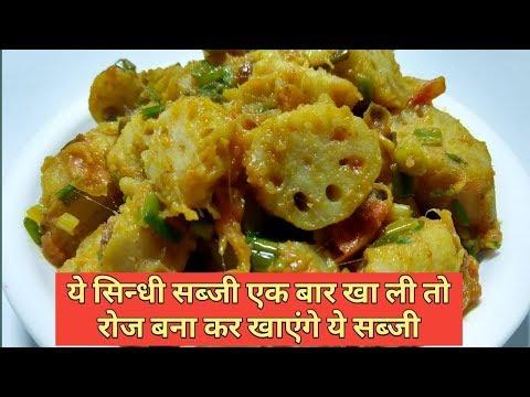 Xxx Mp4 एक बार ये सिंधी सब्जी खा ली तो रोज बना कर खाएंगे Sindhi Bhee Lotus Stem Recipe 3gp Sex