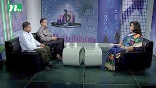 Market Watch (মার্কেট ওয়াচ) | Episode 361 | Stock Market and Economy Update | Talk Show