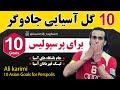 همه «گل های آسیایی» علی کریمی برای پرسپولیس (10 گل)   Ali Karimi