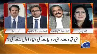 Naya Pakistan - 19 May 2019